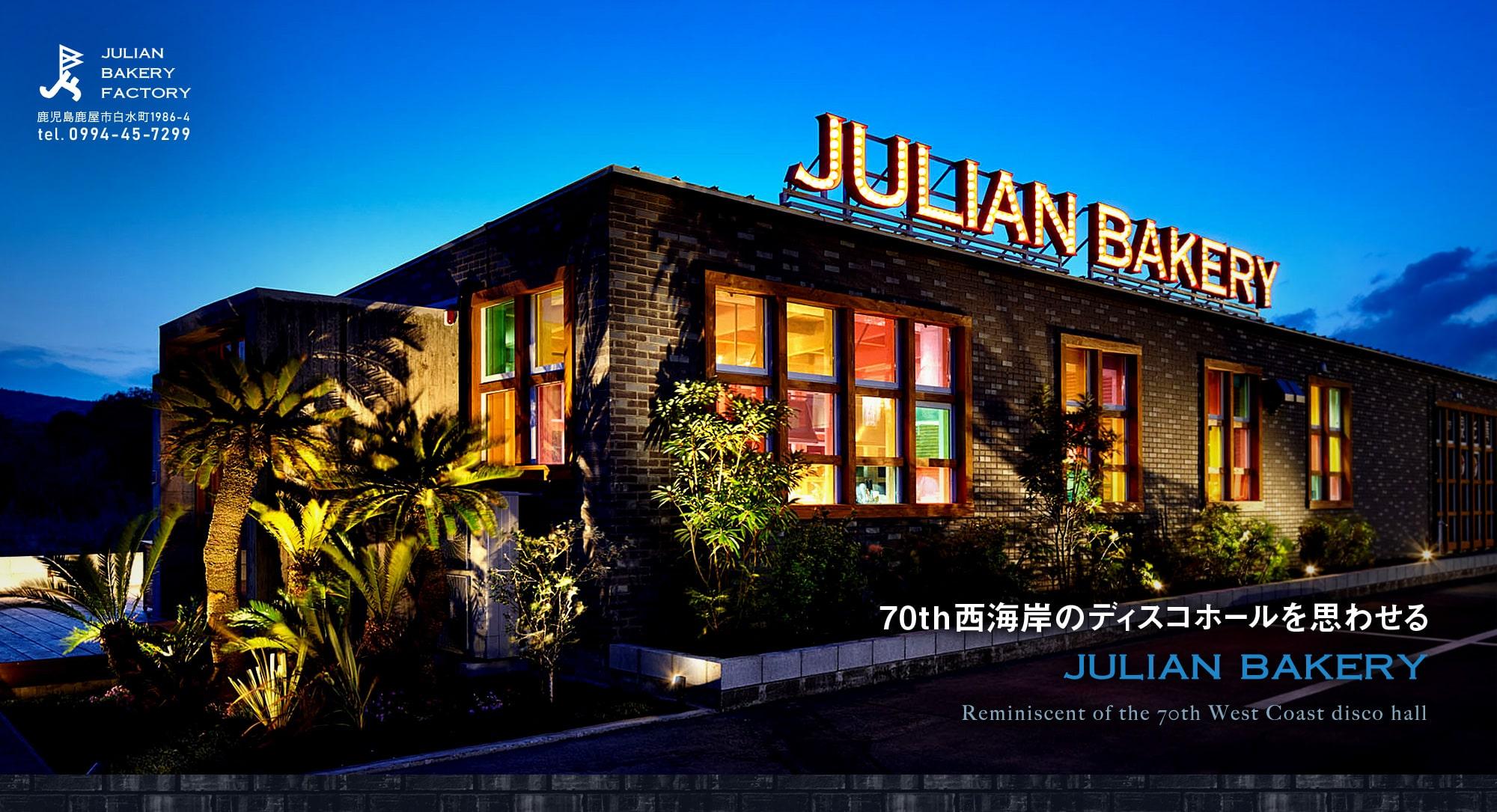 70th西海岸のディスコホールを思わせる JULIAN BAKERY